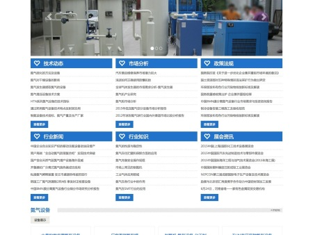 龍巖門戶型企業網站建設方案