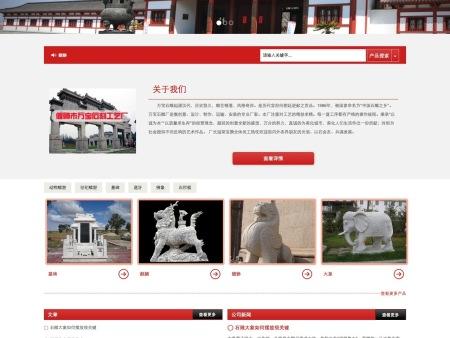 龍巖展示型企業網站建設方案