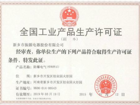 全国工业品经营许可证