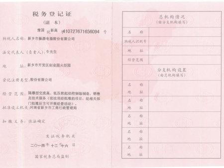 振源电器税务登记证