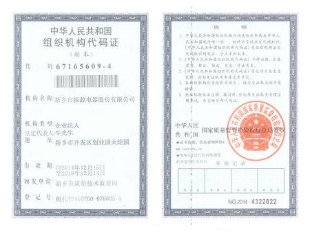 振源电器组织机构代码证