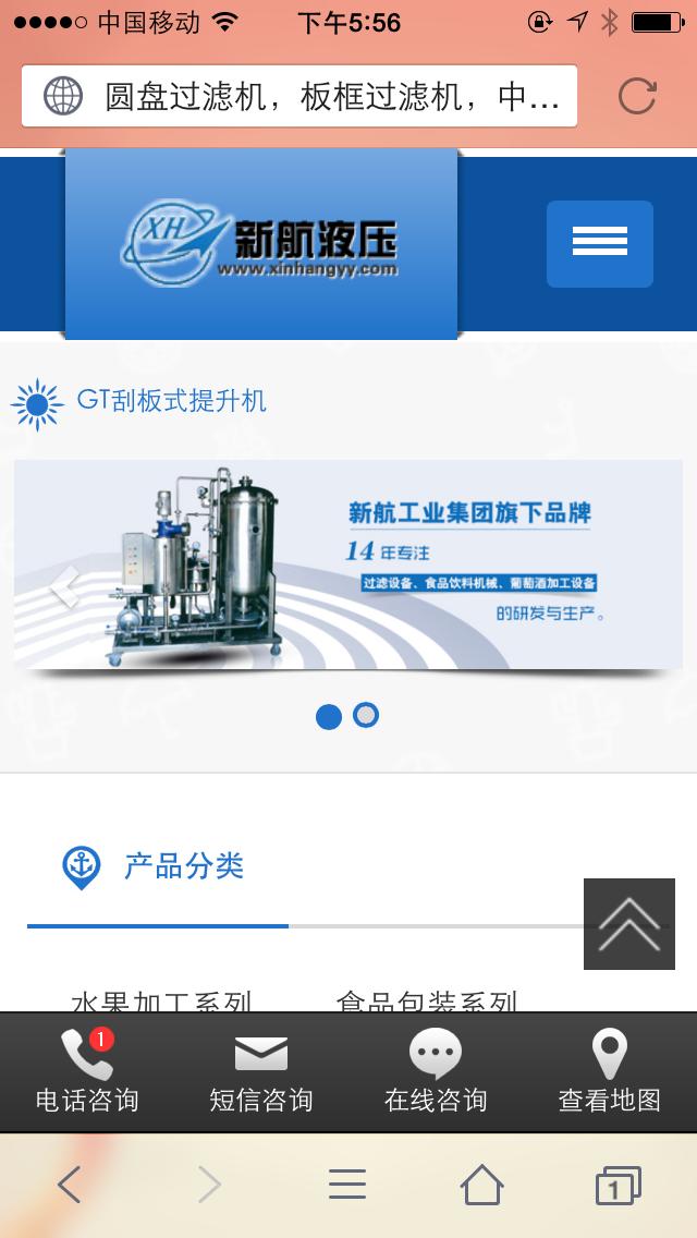 新乡新航液压设备有限公司