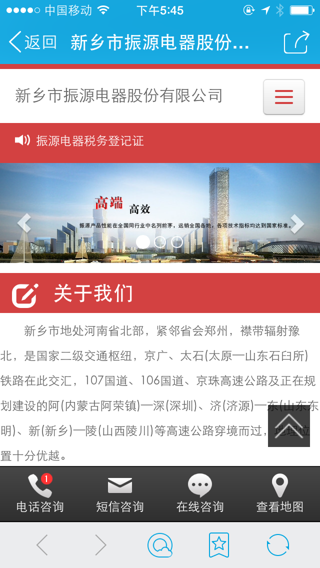 新乡市振源电器股份有限公司