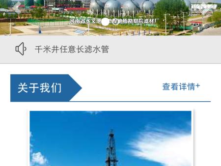河南省水文地質工程地質勘察院濾材廠