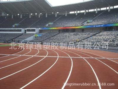 环保无毒预制型橡胶跑道与运动地板生产厂家-北京绿通塑胶制品有限公司