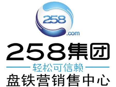 258集團盤鐵營銷售中心成立