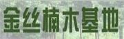 崇州市崇阳正兴园艺场