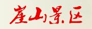 柳城崖山景区