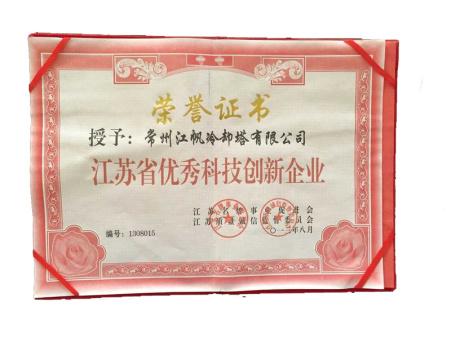 江苏省优秀科技创新企业