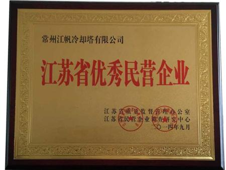 江苏省优秀民营企业