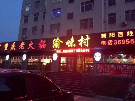 重庆老火锅渝味村