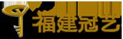 福建冠艺石材有限公司