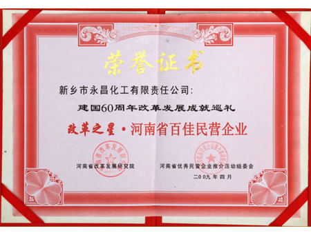 河南省百佳民營企業
