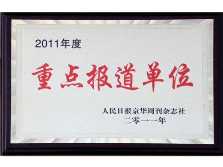2011年度重點報道單位
