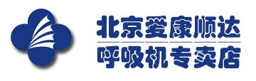 北京爱康顺达呼吸机专卖店