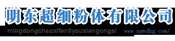 明東超細粉體有限公司