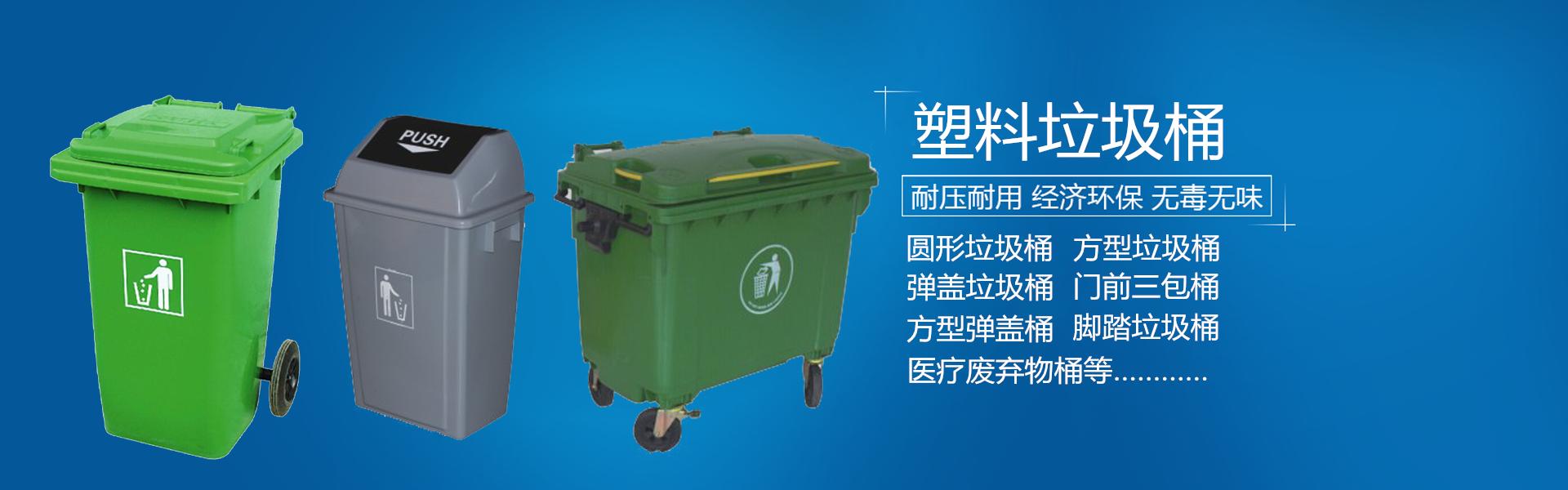 武汉瑞美佳网站首页大图-武汉塑料垃圾桶