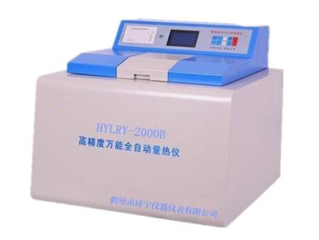 HYLRY-2000B高精度 全自動量熱儀