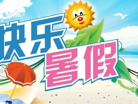 柠檬小语种暑假课程