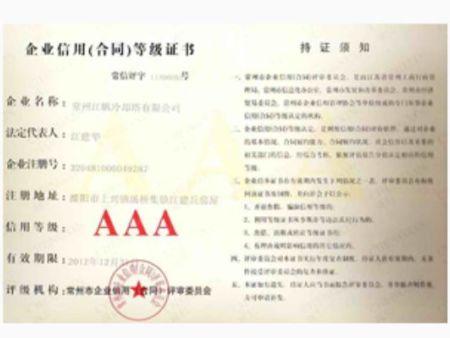 企业信用(合同)等级证书