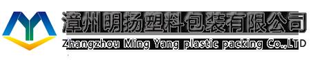 漳州明扬塑料包装有限公司