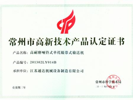 唐山市高新技术产品认定证书