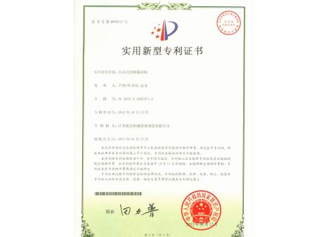 公用新型专利证书