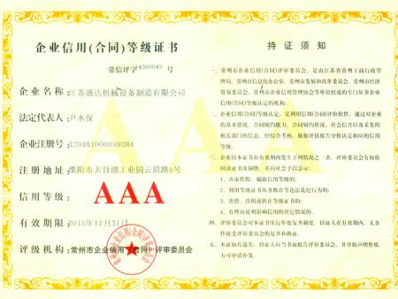 集团贷款合同证书