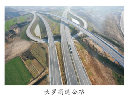 长罗高速公路