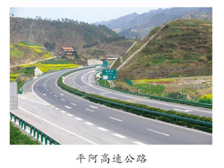 平阿高速公路