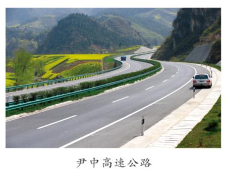 尹中高速公路