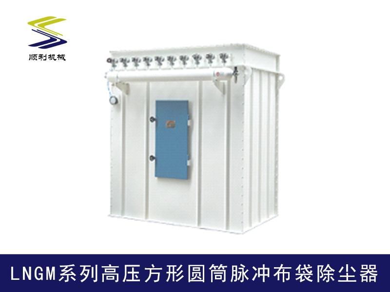 LNGM系列高压方形圆筒脉冲布袋除尘器