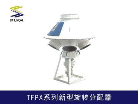 TFPX系列新型旋转分配器