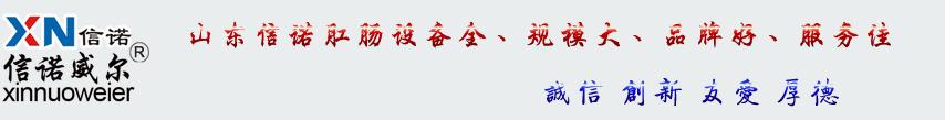 山东信诺澳门太阳集团2007官网登陆有限澳门葡京pjMG海龙王游戏
