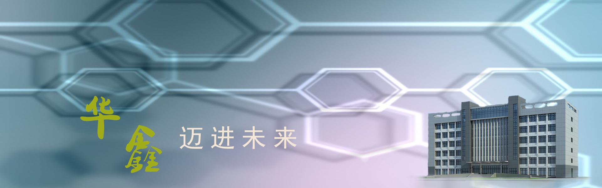 肇庆市华鑫自动化设备有限公司专业提供流延机,巴块切割机,等静压机,排胶炉,气氛烧结炉等产品!