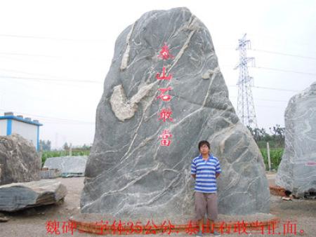 中型泰山奇石