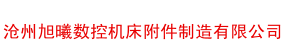 沧州旭曦数控机床附件制造有限公司