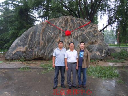 北京奧體中心-小型泰山奇石