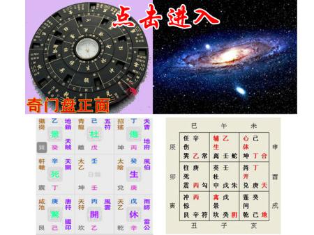 奇门六爻预测