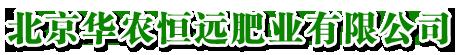 北京华农恒远肥业有限公司