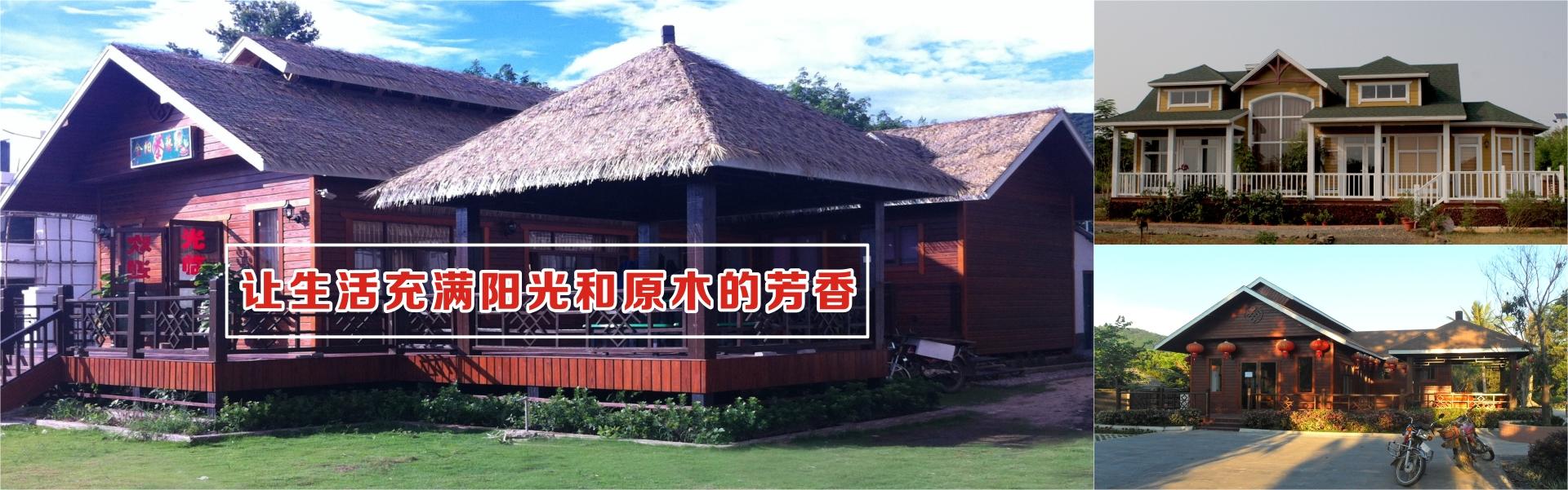 海南木屋,海南防腐木,海南木結構,海南木涼亭,海南炭化木