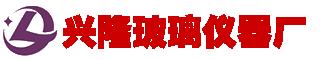 东光县兴隆玻璃仪器厂