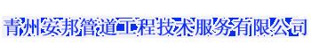 青州安邦管道工程技术服务有限公司