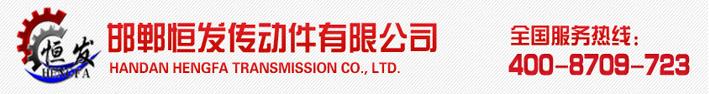 邯郸恒发传动件有限公司