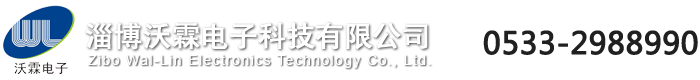 淄博沃霖电子科技有限公司