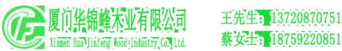 厦门华锦峰木业有限公司