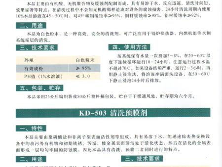 KD-502 化学清洗剂