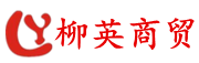 西安柳英商貿有限公司官網