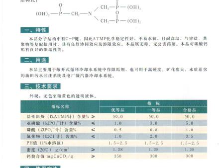 KD-101羟基乙叉二磷酸(HEDP)
