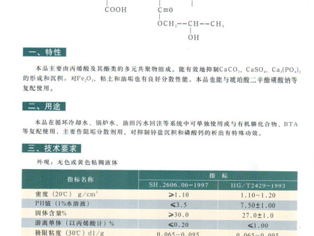KD-401 水溶性苯并三氮唑